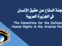 لجنة الدفاع عن حقوق الإنسان في الجزيرة العربية: نظام الكيان الصهيوني ونظام آل سعود هي أنظمة إجرامية